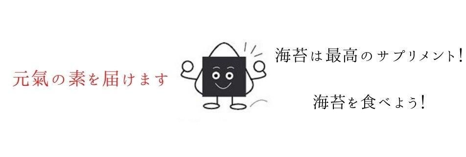 九州有明海産【亀屋海苔】応援サイト